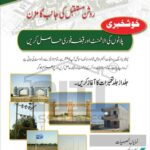 New Malir Housing Scheme 1 (MDA) Karachi Plots